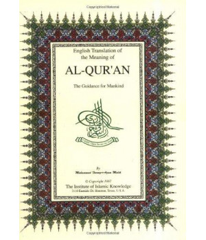 Al-Qur\'an, the Guidance for Mankind - English with Arabic Text