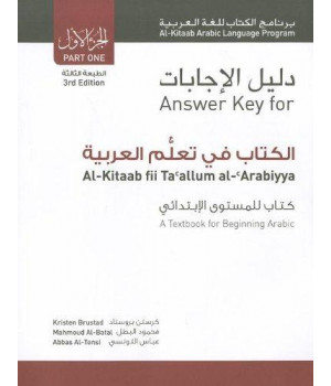 Answer Key for Al-Kitaab fii Ta callum al-cArabiyya A Textbook for Beginning Arabic: Part 1, 3rd Edition (Arabic Edition)