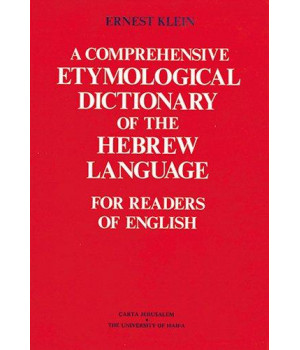 A Comprehensive Etymological Dictionary of the Hebrew Language for Readers of English (Hebrew Edition)