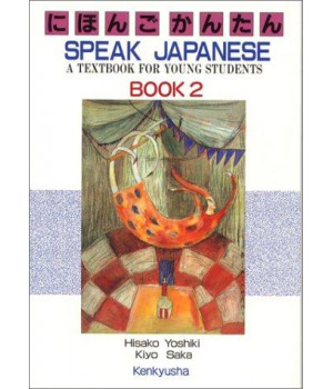 Speak Japanese (Book 2): A Textbook For Young Students      (Paperback)